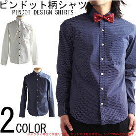 ZULU 水玉柄 長袖 シャツ ドット柄 ピンドット レギュラー メンズ 日本製 白 ネイビー