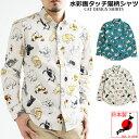 日本製 VINTAGE EL ねこ柄 長袖シャツ メンズ 水彩画タッチ 猫 派手柄 かわいい柄シャツ