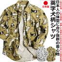 日本製 VINTAGE EL 犬柄 長袖シャツ メンズ 手書きタッチ DOG 派手柄 かわいい柄シャツ