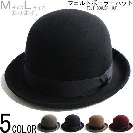 32c819823a381d ウール ボーラーハット メンズ レディース ハット 山高帽 チャップリン 帽子 HAT イギリス 乗馬帽 57cm 59cm