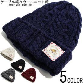 RUBEN ルーベン ケーブル編み ニット帽 ウール キャップ ワッチ ビーニー メンズ 帽子