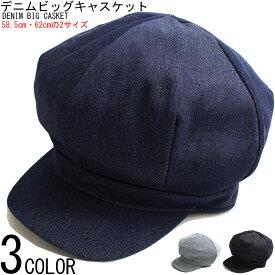 DENIM デニム ビッグ キャスケット キャップ メンズ 帽子 ベレー ハンチング レーニン帽