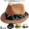 RUBENルーベン夏用ボタニカル柄ストローハット中折れハットペーパーハット麦わら帽子ゴルフメンズレディースハット帽子HAT