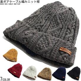 裏地あったかボア ニット キャップ ワッチ ニット帽 メンズ リブ付き 帽子 HAT