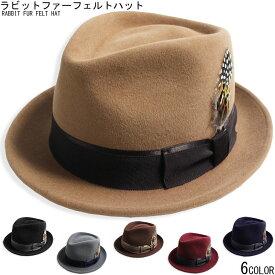 RUBEN ルーベン ファーフエルトハット フェザー 羽根 ブリム ハット 中折れハット メンズ レディース 帽子 中折れ帽