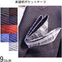 【日本製】楽譜柄 音符柄 ポケットチーフ ハンカチーフ メンズ フォーマル ハンカチ 入園式 卒園式 入学式 卒業式 結…