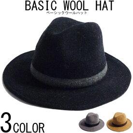 ツバ広 タイプ ベーシック フェルト ハット ブリムハット 帽子 HAT ツバ広い帽子 タウンユース