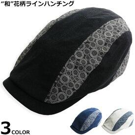 ハンチング 帽子 和柄 花 ハンティングキャップ 花柄 華柄 和装 CAP HAT 鳥打帽 ベレー帽 メンズ