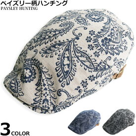 ハンチング 帽子 ペイズリー柄 エスニック ハンティングキャップ CAP HAT 鳥打帽 ベレー帽 メンズ