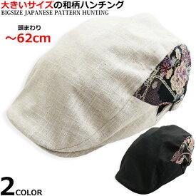 大きいサイズ ハンチング 帽子 和柄 花 ビッグサイズ ハンティングキャップ 花柄 華柄 和装 CAP HAT 鳥打帽 ベレー帽 メンズ
