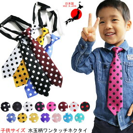 こども用 水玉柄 ワンタッチ ネクタイ 日本製 キッズ 子供用