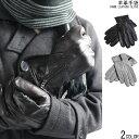 ラムレザー 本革 手袋 メンズ グローブ ビジネス 通勤 カジュアル 通学 男性 紳士