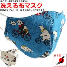 白クマ パンダ柄 布マスク 可愛い くま 日本製 洗える ファッションマスク 在庫有り 小さめ 大きめ 大人用 男性 女性