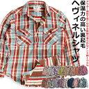 チェックシャツ メンズ 厚手 チェックネルシャツ 長袖シャツ 裏起毛 暖かい ヘビーウェイト アメカジ 冬用 冬服 オシ…