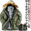 N-3B タイプ M-51 ミリタリーコート メンズ フードジャケット ファー モッズ アウター 冬 防寒