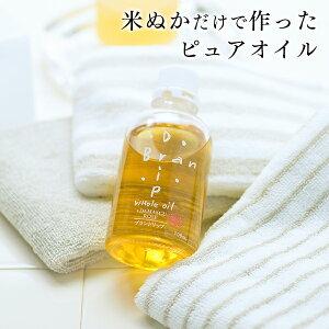 【初回特典】ブランドリップ | 米ぬかオイル | 送料無料 | たっぷり100mlボトル | 美容オイル | フェイスオイル | ボディオイル | ヘアオイル | ヘアライスオイル | 乾燥肌の保湿に