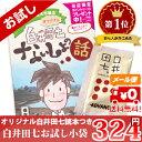 【送料無料】324円でまずはお試し♪田七人参の最高峰、白井田七人参サプリ