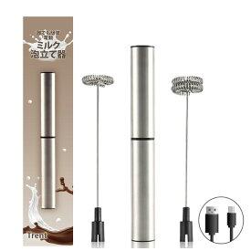 ミルク泡立て器 泡立て器 電動泡立て器 USB充電