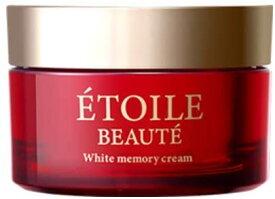 ETOILE BEAUTE エトワールボーテ ホワイトメモリークリーム 50g 医薬部外品