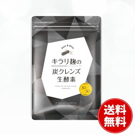 キラリ麹の炭クレンズ 30粒