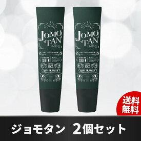 【あす楽】ジョモタン JOMOTAN 除毛クリーム 100g 2個セット