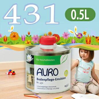【送料無料】 AURO(アウロ) No.431天然床ワックス(清掃用) 500ml(0.5L)【フロアー用ワックス・フローリング・ワックス・床・自然塗料】