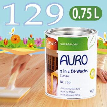 【送料無料】AURO アウロ No.129天然油性オイルワックス 0.75L 100%天然原料でできた無垢材用のワックスです。