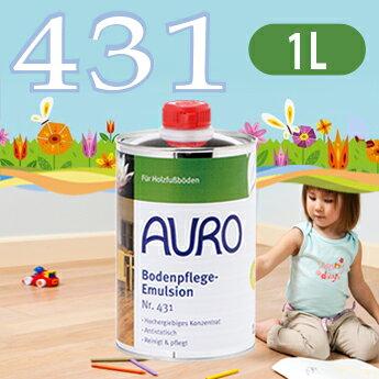 【送料無料】 AURO アウロ No.431天然床ワックス(清掃用) 1L【フロアー用ワックス・フローリング・ワックス・床・自然塗料・掃除】