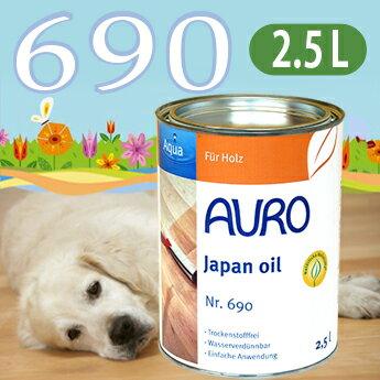【送料無料】AURO アウロ No.690天然水性オイルワックス 2.5L