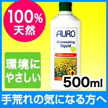 【5,000円以上送料無料】AURO アウロ No.453天然食器用洗剤 500ml 1本単品
