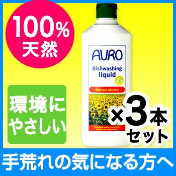 【5,000円以上送料無料】AURO アウロ No.453天然食器用洗剤 500ml 3本セット