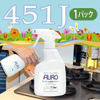 AURO アウロ No.451J キッチンお掃除スプレー(350ml) CPP
