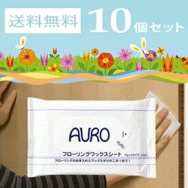 【送料無料】AURO アウロ No.430J フローリングワックスシート 10パックセット(1パック=10枚入) CPP