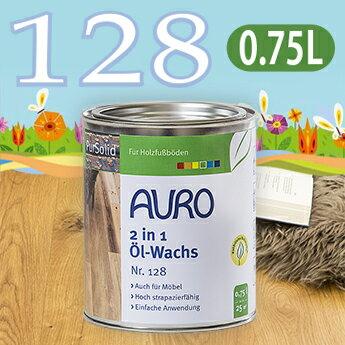 【送料無料】AURO アウロ No.128ツーインワンオイルワックス 0.75L 100%天然原料でできた無垢材用のワックスです。