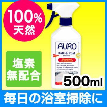 【5,000円以上送料無料】AURO アウロ No.654天然バスクリーナー 500ml