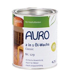 【送料無料】AURO アウロ Nr.129ツーインワンオイルワックス(油性) 0.75L 100%天然原料でできた無垢材用のワックスです。【np-0129・np.0129】