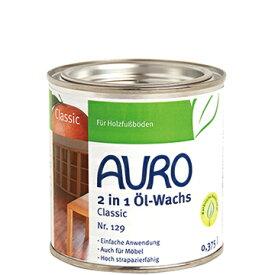 【5,000円以上送料無料】AURO アウロ No.129天然油性オイルワックス 0.375L 100%天然原料でできた無垢材用のワックスです。