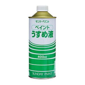 サンデーペイント 洗浄用シンナー 400cc缶 (1缶) 【HLS_DU】【RCP】