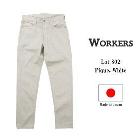 WORKERS ワーカーズ Lot 802,SlimTapered,13.75 Oz White Denim スリムテーパードジーンズ ホワイトデニムメンズ アメカジ アメトラ 日本製