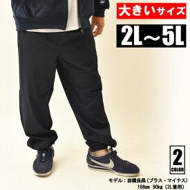 ジョガーパンツ 大きいサイズ メンズ ジョガー パンツ 2L 3L 4L 5L XL XXL XXXL XXXXL 大きい ビックサイズ イワショー チャビ男 チャビー