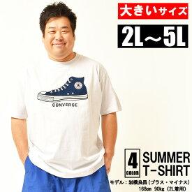 大きいサイズ メンズ Tシャツ 半袖 コンバース CONVERSE スニーカー ハイカット ハイカットスニーカー オシャレ 夏 夏服 夏物 2L 3L 4L 5L XL XXL XXXL XXXXL 大きい ビックサイズ イワショー チャビ男 チャビー