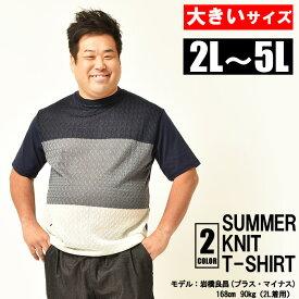 大きいサイズ メンズ Tシャツ サマーニット 半袖ニット 半袖Tシャツ オシャレ 夏 夏服 夏物 2L 3L 4L 5L XL XXL XXXL XXXXL 大きい ビックサイズ イワショー チャビ男 チャビー