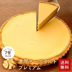 チーズケーキ チーズタルト ホール ベイクド 7号 送料無料 取り寄せ ケーキ タルト スイーツ ギフト プレゼント 誕生日 お祝い 宅配 冷凍