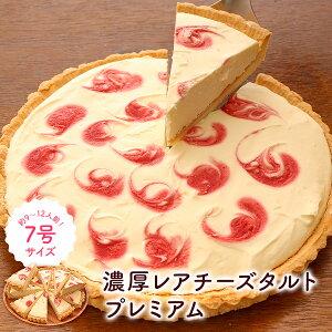 チーズケーキ チーズタルト ホール レアチーズ 7号 送料無料 取り寄せ イチゴ ケーキ タルト スイーツ ギフト プレゼント 誕生日 お祝い 宅配 冷凍