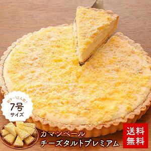 チーズケーキ チーズタルト ホール レアチーズ 7号 送料無料 取り寄せ カマンベール ケーキ タルト スイーツ ギフト プレゼント 誕生日 お祝い 宅配 冷凍