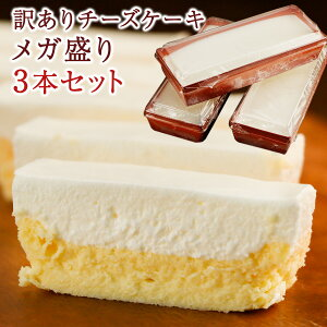 チーズケーキ 訳あり 2層仕立て 黄金のチーズケーキ 3本セット ドゥーブルフロマージュ レア ベイクド 送料無料 わけあり 冷凍 スイーツ ギフト プレゼント