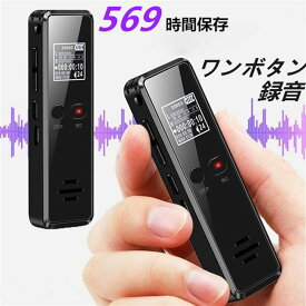 QZT ボイスレコーダー 小型 30時間連続録音 高音質 569時間録音保存 ICレコーダー 録音機 パスワード保護 モニター付き 長時間録音 定時録音 変速再生 簡単操作 高音質 日本語説明書付き 1年保証