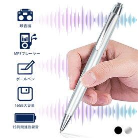 QZT ボイスレコーダー 極細 ペン型ボイスレコーダー 16GB ペン型 極細 icレコーダー 録音ペ ボールペン型 録音機 18時間連続録音 196時間録音保存 長時間連続録音 高性能 大容量 高品質