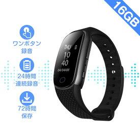 QZT ボイスレコーダー 腕時計型 長時間録音 16GB 24時間連続録音 72時間録音保存 ICレコーダー 録音機 ワンボタン録音 ノイズキャンセリ技術 高音質 日本語取扱書付き