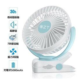 QZT 卓上扇風機 usb扇風機 扇風機 ファン クリップ式 30時間連続使用 360度角度調整 充電式 usbファン 超強風 静音 風量3段階調節 大容量 携帯便利